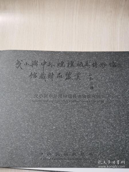 戈小興中外煙標煙具精品鑒賞