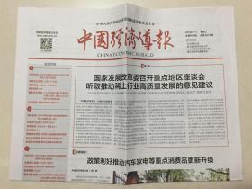 中國經濟導報 2019年 6月11日 星期二 本期共8版 總第3473期 郵發代號:1-184