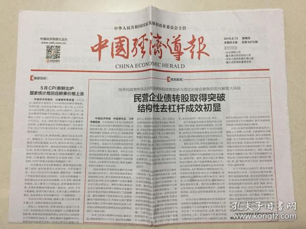 中國經濟導報 2019年 6月13日 星期四 本期共8版 總第3475期 郵發代號:1-184