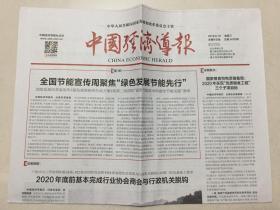 中國經濟導報 2019年 6月19日 星期三 本期共8版 總第3478期 郵發代號:1-184