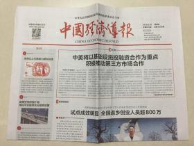 中國經濟導報 2019年 6月20日 星期四 本期共8版 總第3479期 郵發代號:1-184