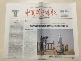 中國經濟導報 2019年 6月26日 星期三 本期共8版 總第3482期 郵發代號:1-184