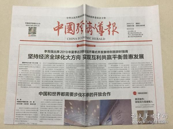 中國經濟導報 2019年 7月3日 星期三 本期共8版 總第3486期 郵發代號:1-184