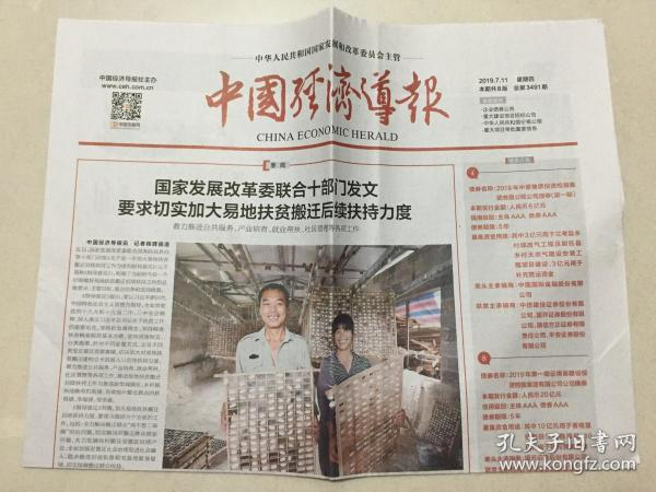中國經濟導報 2019年 7月11日 星期四 本期共8版 總第3491期 郵發代號:1-184
