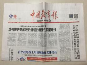 中國教育報 2019年 7月16日 星期二 第10788期 今日8版 郵發代號:81-10