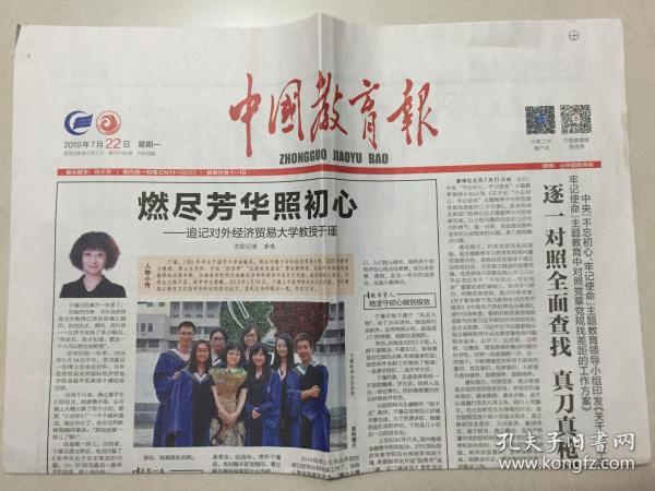 中國教育報 2019年 7月22日 星期一 第10794期 今日4版 郵發代號:81-10