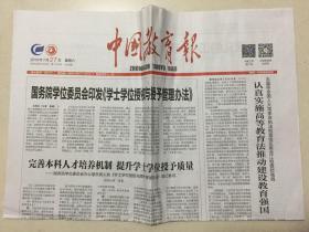 中國教育報 2019年 7月27日 星期六 第10799期 今日4版 郵發代號:81-10