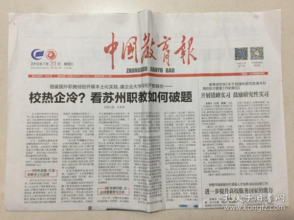 中國教育報 2019年 7月31日 星期三 第10803期 今日4版 郵發代號:81-10