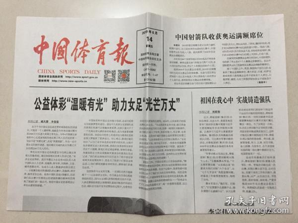 中國體育報 2019年 6月14日 星期五 第13182期 郵發代號:1-47
