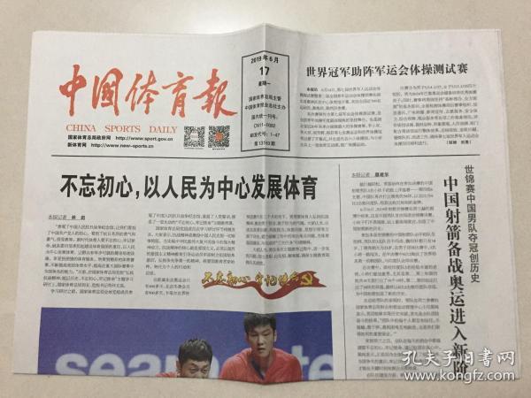 中國體育報 2019年 6月17日 星期一 第13183期 郵發代號:1-47