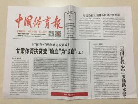 中國體育報 2019年 7月3日 星期三 第13195期 郵發代號:1-47