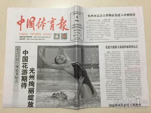 中國體育報 2019年 7月4日 星期四 第13196期 郵發代號:1-47