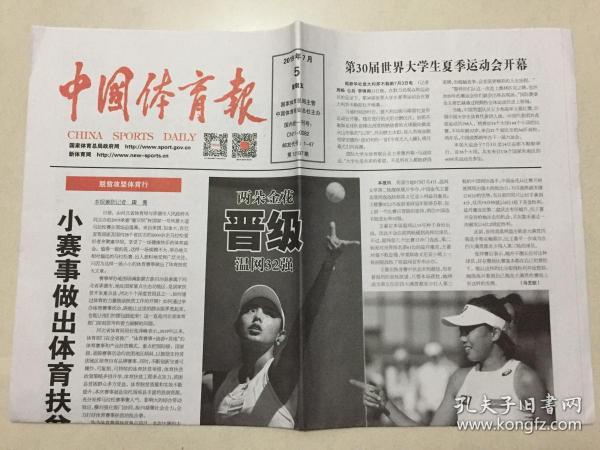 中國體育報 2019年 7月5日 星期五 第13197期 郵發代號:1-47