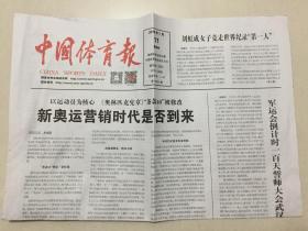 中國體育報 2019年 7月11日 星期四 第13201期 郵發代號:1-47