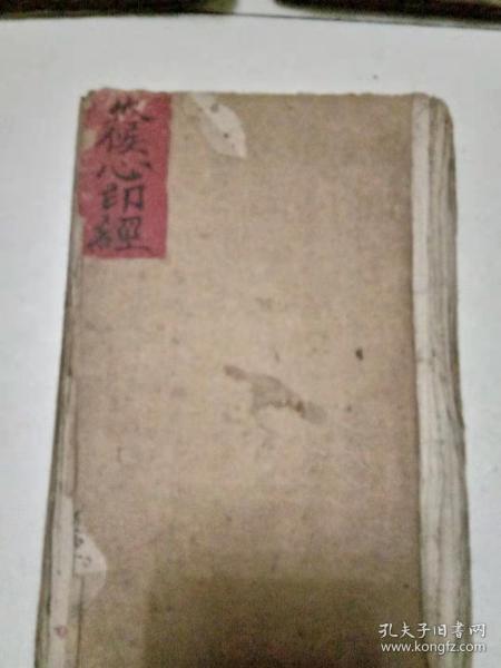 清代道教修仙煉內丹心法《火候心印經》上下卷,手抄本寶卷一冊全