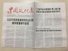 中國文化報 2019年 7月23日 星期二 第8479期 今日8版 郵發代號:1-115