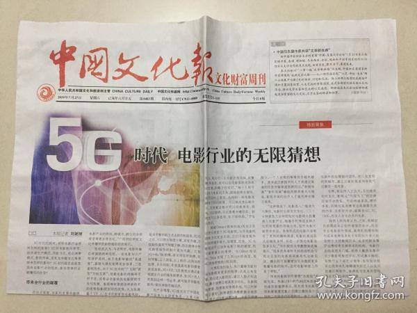 中國文化報 2019年 7月27日 星期六 第8483期 今日8版 郵發代號:1-115