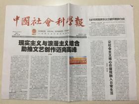 中國社會科學報 2019年 7月23日 星期二 總第1740期 今日8版 郵發代號:1-287