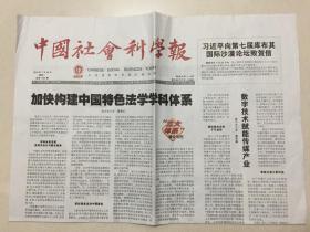 中國社會科學報 2019年 7月29日 星期一 總第1744期 今日8版 郵發代號:1-287