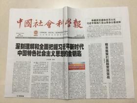 中國社會科學報 2019年 7月30日 星期二 總第1745期 今日8版 郵發代號:1-287
