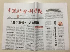 中國社會科學報 2019年 7月31日 星期三 總第1746期 今日8版 郵發代號:1-287
