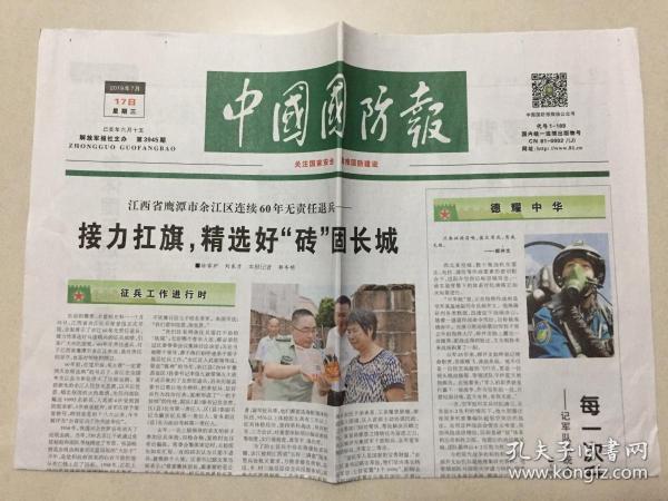 中國國防報 2019年 7月17日 星期三 第3945期 今日4版 郵發代號:1-188