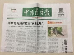 中國國防報 2019年 7月18日 星期四 第3946期 今日4版 郵發代號:1-188