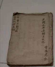 民國手抄,山西稷山縣《寧氏家譜》一冊全。前有祖傳中醫外科秘方