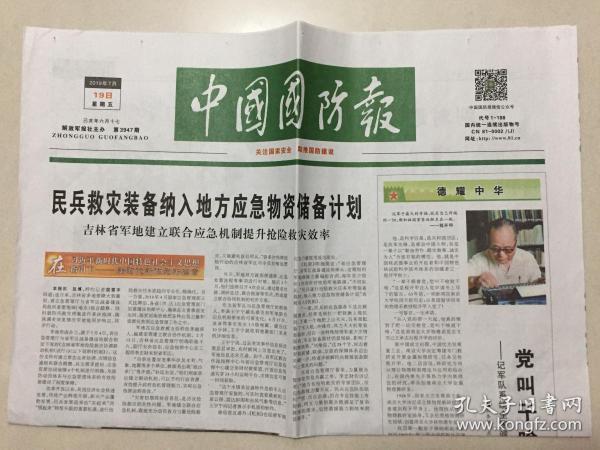 中國國防報 2019年 7月19日 星期五 第3947期 今日4版 郵發代號:1-188