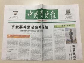 中國國防報 2019年 7月24日 星期三 第3950期 今日4版 郵發代號:1-188