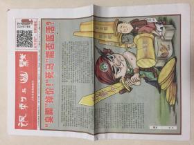 諷刺與幽默 人民日報漫畫增刊 2018年 12月7日 第1260期 郵發代號:1-70
