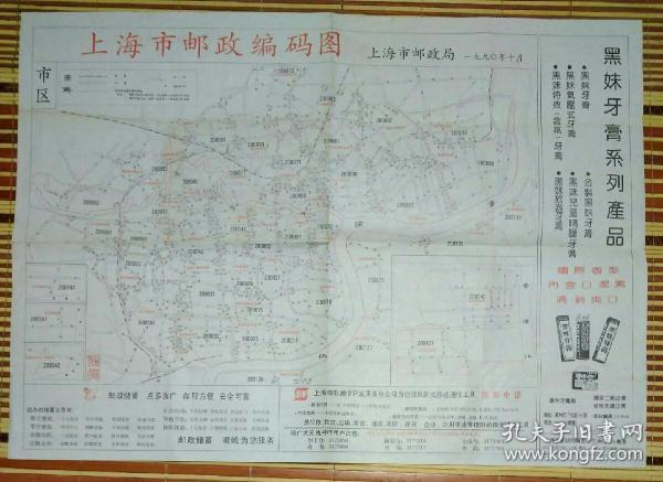 上海市郵政編碼圖