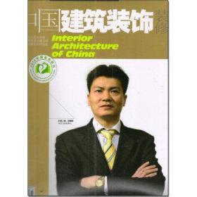 中国建筑装饰装修(2014年2期) 华敬友 9771672216037 《中国