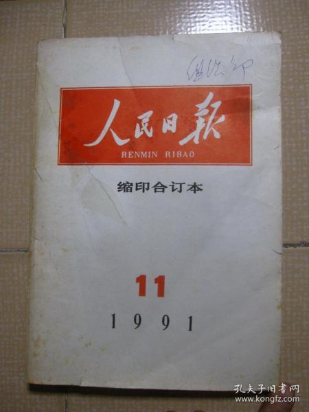 人民日報(1991-11,縮印合訂本)
