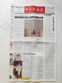 中國書畫報2017年9月13。(1---8版)