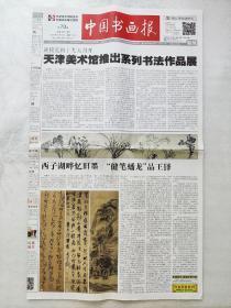 中國書畫報2017年9月9日。(1---4  9---12版)