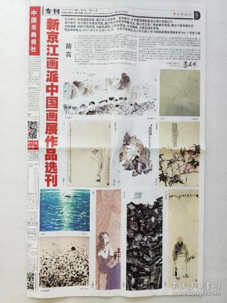 中國書畫報2017年9月2日。(5---12版)