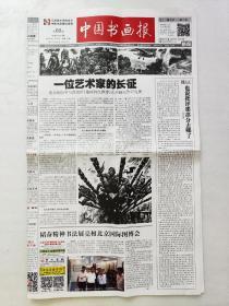 中國書畫報2016年9月3日。(16版)