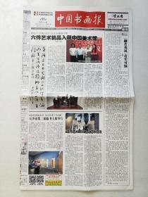 中國書畫報2016年8月31日。12版