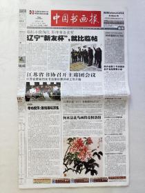 中國書畫報2011年4月6日。
