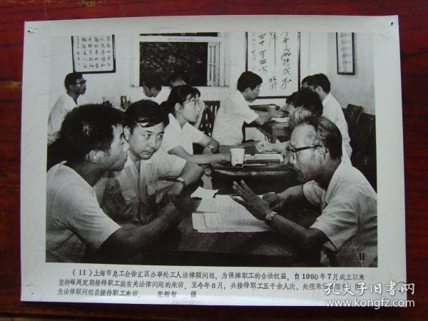 老照片:【※1984年,上海市總工會徐匯區辦事處工人法律顧問組,接待職工來訪 ※】