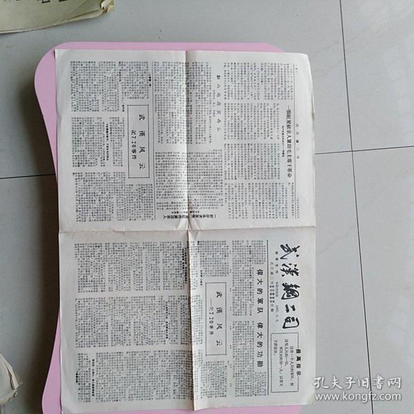 武漢剛二司擁軍專刊