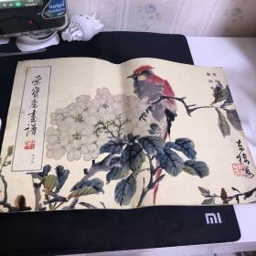 榮寶齋畫譜(99)
