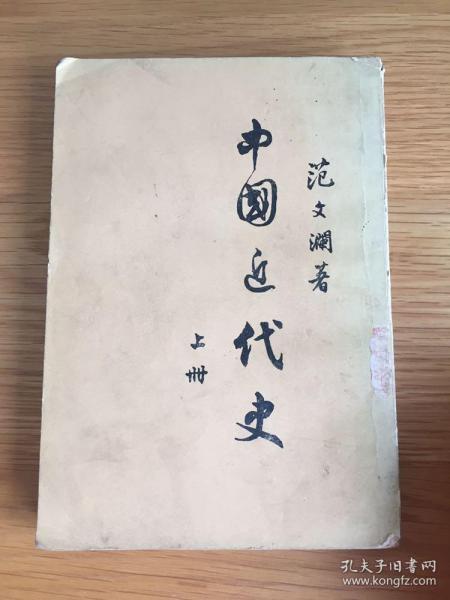 中國近代史 范文瀾 1962