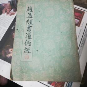 趙孟頫書道德經