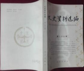 文史資料選編【第23輯,北京歷史】,里6-2