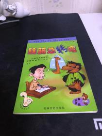 大拇指系列叢書:腦筋急轉彎-老機靈篇