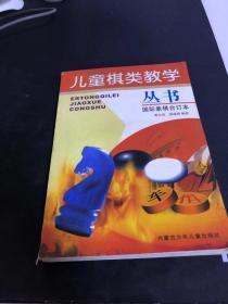兒童棋類教學叢書
