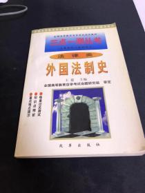 三點一測叢書 外國法制史