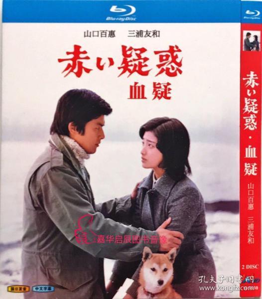 電影 血疑 日本 山口百惠 三浦友和主演 劇情/愛情 25GB 2碟